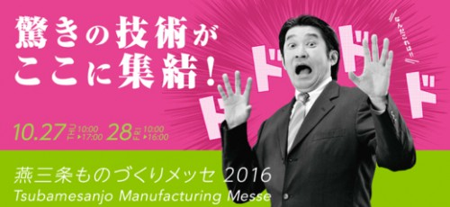 manufacturing_messe_2016_title